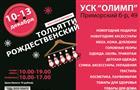 В Тольятти пройдет рождественская ярмарка товаров народного потребления