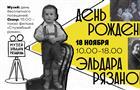 Музей Эльдара Рязанова отметит день рождения режиссера днем бесплатного посещения