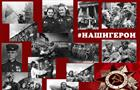 """Мультимедийный парк """"Россия - Моя история"""" запустил патриотическую акцию #НАШИГЕРОИ"""