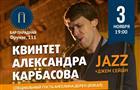 """В """"Парадной"""" сыграет квинтет Александра Карбасова"""