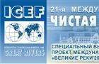 """В Нижнем Новгороде пройдет специализированная выставка """"Чистая вода. Технологии. Оборудование"""""""