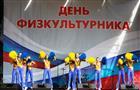 В Самаре 11 августа состоится празднование Дня физкультурника