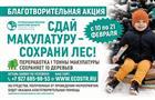 """Региональный оператор """"ЭкоСтройРесурс"""" запустил благотворительный сбор макулатуры"""