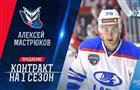 "ХК ""Лада"" продлил контракт с Алексеем Мастрюковым"