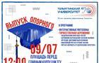 """ТГУ готовится к """"Выпуску-2021"""""""