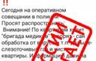 ГУ МВД: сообщения о ворах-лжемедработниках являются фейками