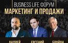 """В Самаре пройдет бизнес-форум """"Маркетинг и продажи"""""""