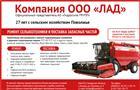 """ООО""""ЛАД"""" отремонтирует сельскохозяйственную технику качественно ивсрок"""