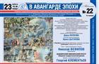 """Третьяковская галерея и Самарская филармония представят программу """"В авангарде эпохи"""""""