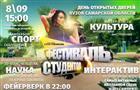 В Самаре пройдет Фестиваль студентов