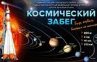 Начался прием заявок на легкоатлетический забег в честь Дня космонавтики