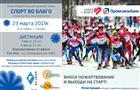В Самаре пройдет благотворительная акция в поддержку детей с синдромом Дауна