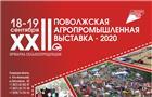 В Самарской области открывается XXII Поволжская агропромышленная выставка
