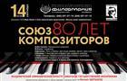 В филармонии пройдет юбилейный вечер к 80-летию Самарской организации Союза композиторов России