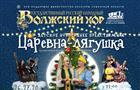 """Волжский народный хор представит детский новогодний мюзикл """"Царевна-лягушка"""""""
