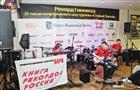 Тольяттинские рокеры побили рекорд Гиннесса