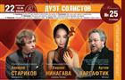 В Самарской филармонии выступят Хироко Нинагава и Алексей Стариков