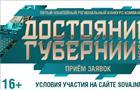 """Стартовал прием заявок на конкурс компаний """"Достояние губернии-2021"""""""