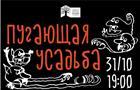 """Литературный музей превратится в """"Пугающую усадьбу"""""""