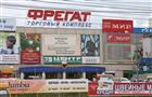 """В торговом центре """"Фрегат"""" открылся рынок"""