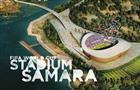 Самару рассмотрят в качестве кандидата на проведение чемпионата мира по футболу