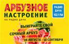 """На Радио Дача стартовал проект """"Арбузное настроение"""""""