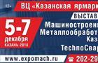 Крупнейшая региональная выставка по машиностроению пройдет в Казани в начале декабря