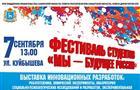 """В Самаре пройдет студенческий фестиваль """"Мы - будущее России"""""""