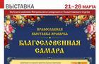 """Пасхальная выставка-ярмарка """"Благословенная Самара"""" откроется на этой неделе"""