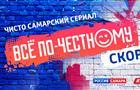 """Премьера сериала """"Все по-честному"""" состоится 20 мая"""