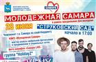 VLNY выступят в Струковском саду в День молодежи