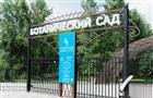Ботанический сад получил статус особо охраняемой территории