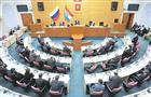 В бюджет региона предложили внести 88 поправок