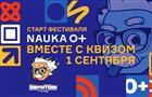 """Фестиваль """"NAUKA 0+"""" начнется 1 сентября в Самаре"""