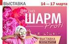 """Шарм-Profi весна"" снова пройдет в Самаре"