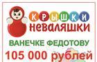 Жители Самарской области сдали более 2,5 млн пластиковых крышечек, чтобы помочь Ване Федотову