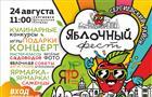 """Сергиевск приглашает на""""Яблочный фест"""""""