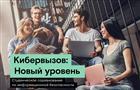 """""""Кибервызов"""": """"Ростелеком"""" предлагает студентам подняться на новый уровень"""