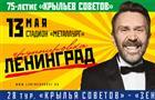 """Группа """"Ленинград"""" выступит на дне рождения """"Крыльев Советов"""""""