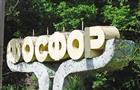 """Рекультивация территории завода """"Фосфор"""" в Тольятти не вошла в нацпрограмму"""