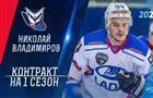 """""""Лада"""" заключила контракт с Николаем Владимировым"""
