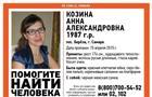 Мама пропавшей Анны Козиной не верит в гибель дочери