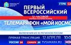 """""""Мой космос"""": первый всероссийский телемарафон начнется 12апреля в10:00"""