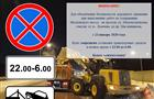 На ул. Маломосковской запретят парковаться ночью