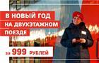 """""""ВНовый год надвухэтажном поезде"""" за999 рублей"""