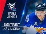 """""""Лада"""" подписала нападающего Павла Здунова"""