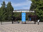 Ботанический сад открывает двери для посетителей