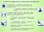 Роспотребнадзор простит соблюдать меры профилактики коронавируса