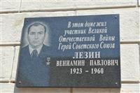 Губернатор принял участие в открытии мемориальной доски Герою Советского Союза Вениамину Лезину