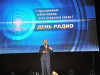 Губернатор поздравил с Днем Радио работников всех отраслей связи